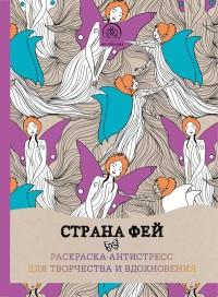 """""""Страна фей. Раскраска-антистресс для творчества и вдохновения"""", книга из серии: Управление стрессом. Привычки"""