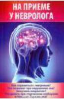 """""""На приеме у невролога"""", книга из серии: Нервная и эндокринная системы"""