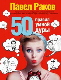 """Раков П. """"50 правил умной дуры"""", книга из серии: Общие рекомендации для женщин"""