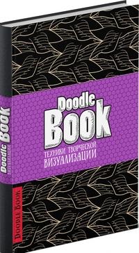 """DoodleBook. Техники творческой визуализации"", книга из серии: Интеллект. Память. Творчество"