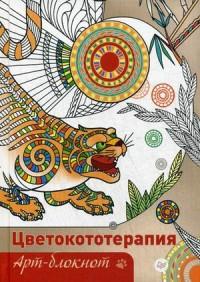 """Миронова Янина """"Арт-блокнот. Цветокототерапия"""", книга из серии: Блокноты художественные"""
