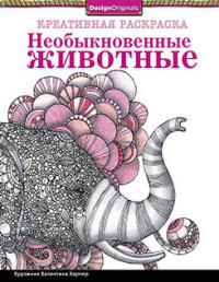 """Харпер В. """"Креативная раскраска. Необыкновенные животные (слон)"""", книга из серии: Управление стрессом. Привычки"""
