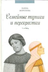 """Морозова Е. """"Семейные тупики и перекрестки"""", книга из серии: Психология брака"""