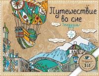 """Иолтуховская Екатерина """"Путешествие во сне. Зендудлы на каждый день"""", книга из серии: Управление стрессом. Привычки"""