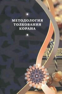 """Бабаи Али Акбар """"Методология толкования Корана"""", книга из серии: Ислам (мусульманство)"""