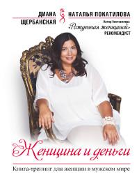 """Щербанская Д. """"Женщина и деньги"""", книга из серии: Общие рекомендации для женщин"""