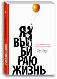 """Портер Гэррет """"Я выбираю жизнь. Целительная сила человеческого духа"""", книга из серии: Практическая психология. Психотерапия"""