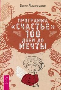 """Макаренко Инна """"Программа """"Счастье"""". 100 дней до мечты"""", книга из серии: Счастье"""