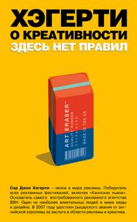 "Хэгерти Джон ""Хэгерти о креативности: здесь нет правил"", книга из серии: Саморазвитие. Психотренинг"
