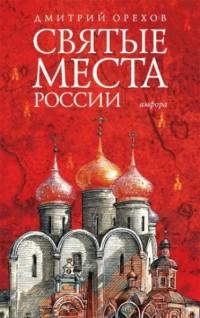 """Орехов Д. """"Святые места России"""", книга из серии: Иконы, святыни"""
