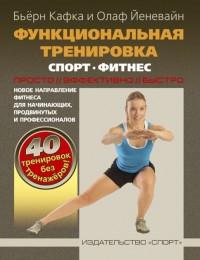 """Кафка Б. """"Функциональная тренировка. Спорт. Фитнес"""", книга из серии: Фитнес, пилатес"""