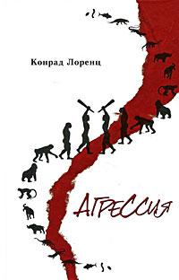"""Конрад Лоренц  """"Агрессия"""", книга из серии: Научная, учебная литература для специалистов"""