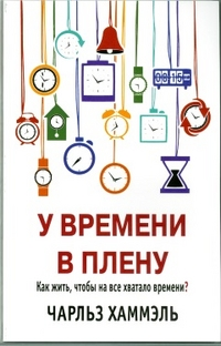 """Хаммэль Ч. """"У времени в плену"""", книга из серии: Карьера. Лидерство. Власть"""