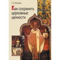 """""""Как сохранить церковные ценности"""", книга из серии: Иконопись"""