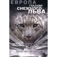 """Кхенпо Кьосанг Ринпоче """"Европа глазами снежного льва"""", книга из серии: Буддизм"""