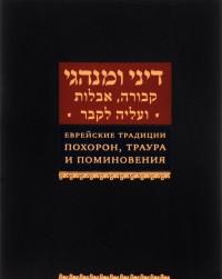 """""""Еврейские традиции похорон, траура и поминовения"""", книга из серии: Иудаизм"""