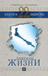 """Парабеллум А.А. """"99 законов власти и лидерства"""", книга из серии: Карьера. Лидерство. Власть"""