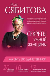"""Сябитова Р.Р. """"Секреты умной женщины: как быть его единственной"""", книга из серии: Общие рекомендации для женщин"""