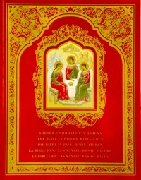 """""""Библия в миниатюрах Палеха"""", книга из серии: Народные промыслы"""