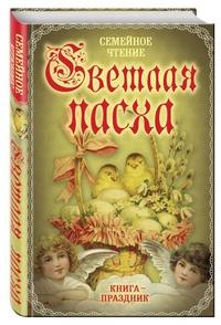 """Вострышев Михаил """"Светлая Пасха. Семейное чтение"""", книга из серии: Православная литература"""