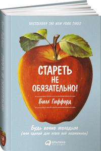 """Гиффорд Б. """"Стареть не обязательно! Будь вечно молодым (или сделай для этого все возможное)"""", книга из серии: Омоложение. Долголетие"""