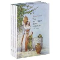 """Сегаль Йохевед """"Так поступали наши мудрецы. Том 1-3"""", книга из серии: Другие религии"""