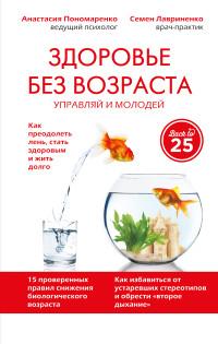 """Пономаренко А.А. """"Здоровье без возраста. Управляй и молодей"""", книга из серии: Омоложение. Долголетие"""