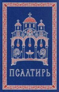 """""""Псалтирь. Гражданский шрифт"""", книга из серии: Православие"""