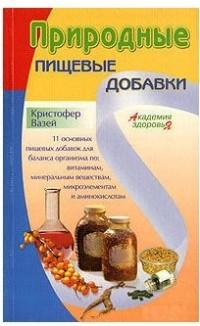 """Вазей Кристофер """"Природные пищевые добавки"""", книга из серии: Биодобавки"""