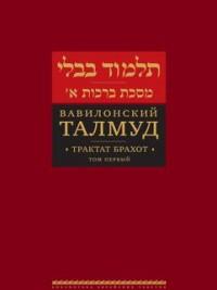 """Вавилонский Талмуд. Трактат Брахот. Том 1"", книга из серии: Иудаизм"