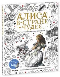 """Алиса в Стране чудес. Книга для творчества и вдохновения"", книга из серии: Раскраски-сказки"