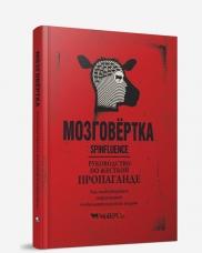 """Макфарлейн Николас """"Мозговертка. Руководство по жесткой пропаганде"""", книга из серии: Общение. Убеждение"""