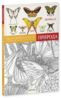 """""""Вдохновляйся и рисуй. Природа"""", книга из серии: Управление стрессом. Привычки"""
