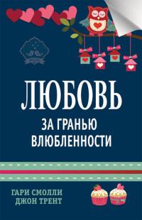"""Смолли Гари  """"Любовь за гранью влюбленности"""", книга из серии: Психология брака"""