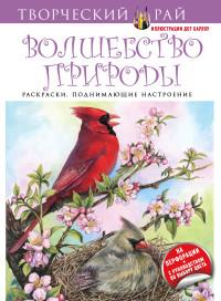 """""""Волшебство природы. Раскраски, поднимающие настроение"""", книга из серии: Управление стрессом. Привычки"""