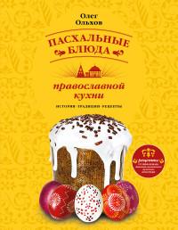 """Ольхов О. """"Пасхальные блюда православной кухни"""", книга из серии: Обрядовая кулинария. Пост"""