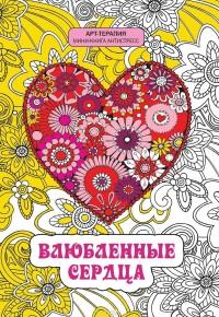 """Портер А.  """"Влюбленные сердца. Мини-книга антистресс"""", книга из серии: Управление стрессом. Привычки"""