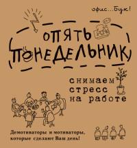"""Коваленко Д.Г. """"Office-book. Опять понедельник. Снимаем стресс на работе. Демотиваторы и мотиваторы, которые сделают Ваш день!"""", книга из серии: Управление стрессом. Привычки"""