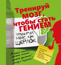 """Шабан Т.С. """"Тренируй мозг, как Шерлок"""", книга из серии: Интеллект. Память. Творчество"""