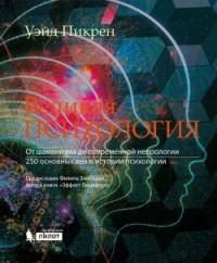 """Пикрен У. """"Великая психология. От шаманизма до современной неврологии. 250 основных вех в истории психологии"""", книга из серии: Общие вопросы"""
