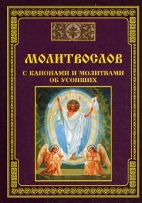 """Тихомиров М.Ю. """"Молитвослов с канонами и молитвами об усопших"""", книга из серии: Молитвословы"""