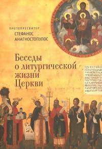 """Анагностопулос С. """"Беседы о литургической жизни Церкви"""", книга из серии: Проповеди, беседы"""