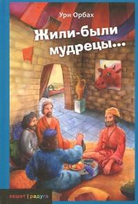 """Орбах Ури """"Жили-были мудрецы..."""", книга из серии: Другие религии"""