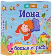 """""""Иона и большая рыба"""", книга из серии: Христианские рассказы, сказки, повести"""