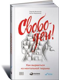 """Филиппов С.  """"Свободен! Как вырваться из ментальной тюрьмы"""", книга из серии: Управление стрессом. Привычки"""