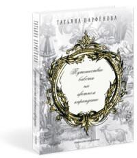 """Парфенова Т. """"Путешествие бабочки на цветном карандаше"""", книга из серии: Раскраски для рисования карандашами"""