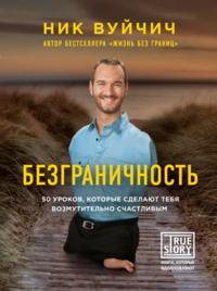 """Вуйчич Ник """"Безграничность. 50 уроков, которые сделают тебя возмутительно счастливым"""", книга из серии: Счастье"""