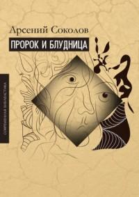"""Соколов Арсений """"Пророк и блудница"""", книга из серии: Притчи, сказания"""