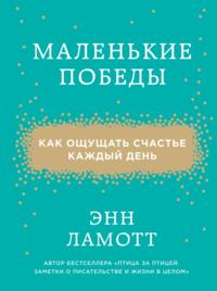 """Ламотт Энн """"Маленькие победы. Как ощущать счастье каждый день"""", книга из серии: Счастье"""