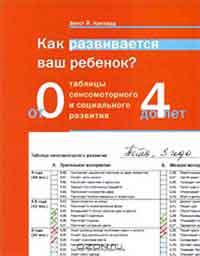 """Кипхард Эрнст Й. """"Как развивается ваш ребёнок? Таблицы сенсомоторного развития: От рождения до 4 лет"""", книга из серии: Медицинские рекомендации"""